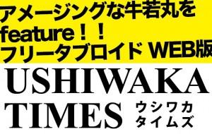 USHIWAKA TIMES
