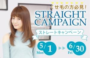 ストレートキャンペーン