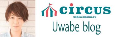 uwabe