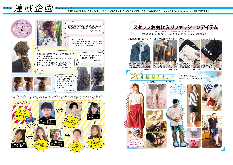 USHIWAKA TIMES_52