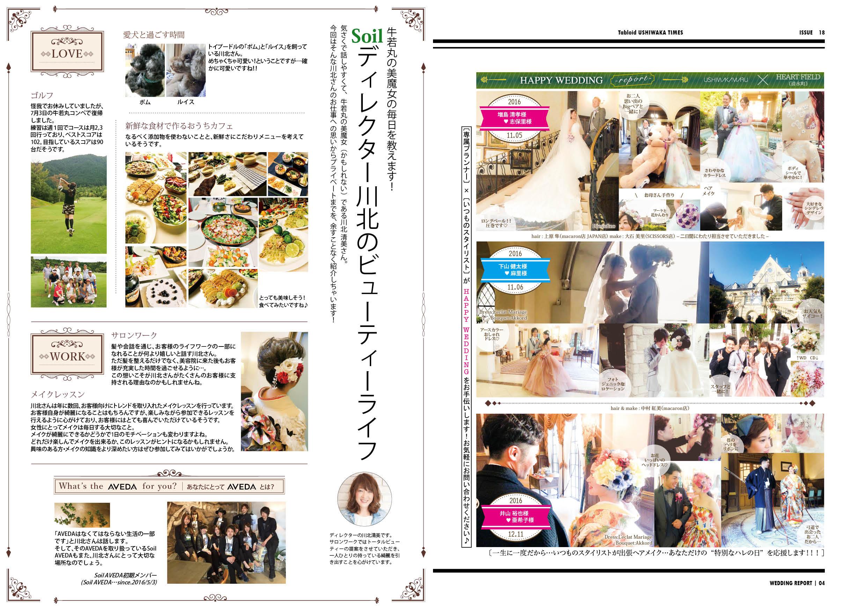 USHIWAKA TIMES_53