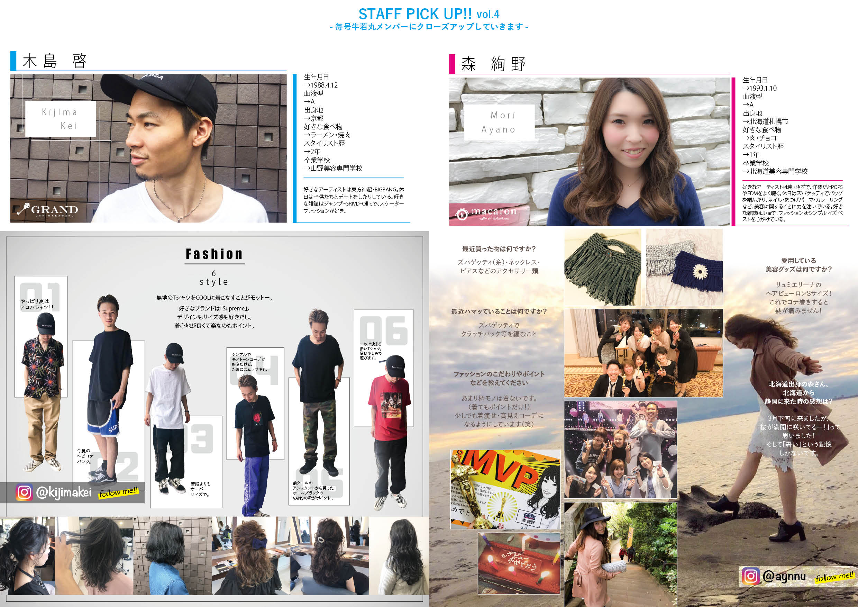 USHIWAKA TIMES_54