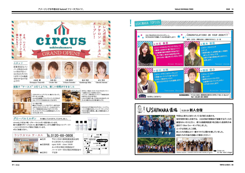 USHIWAKA TIMES_55