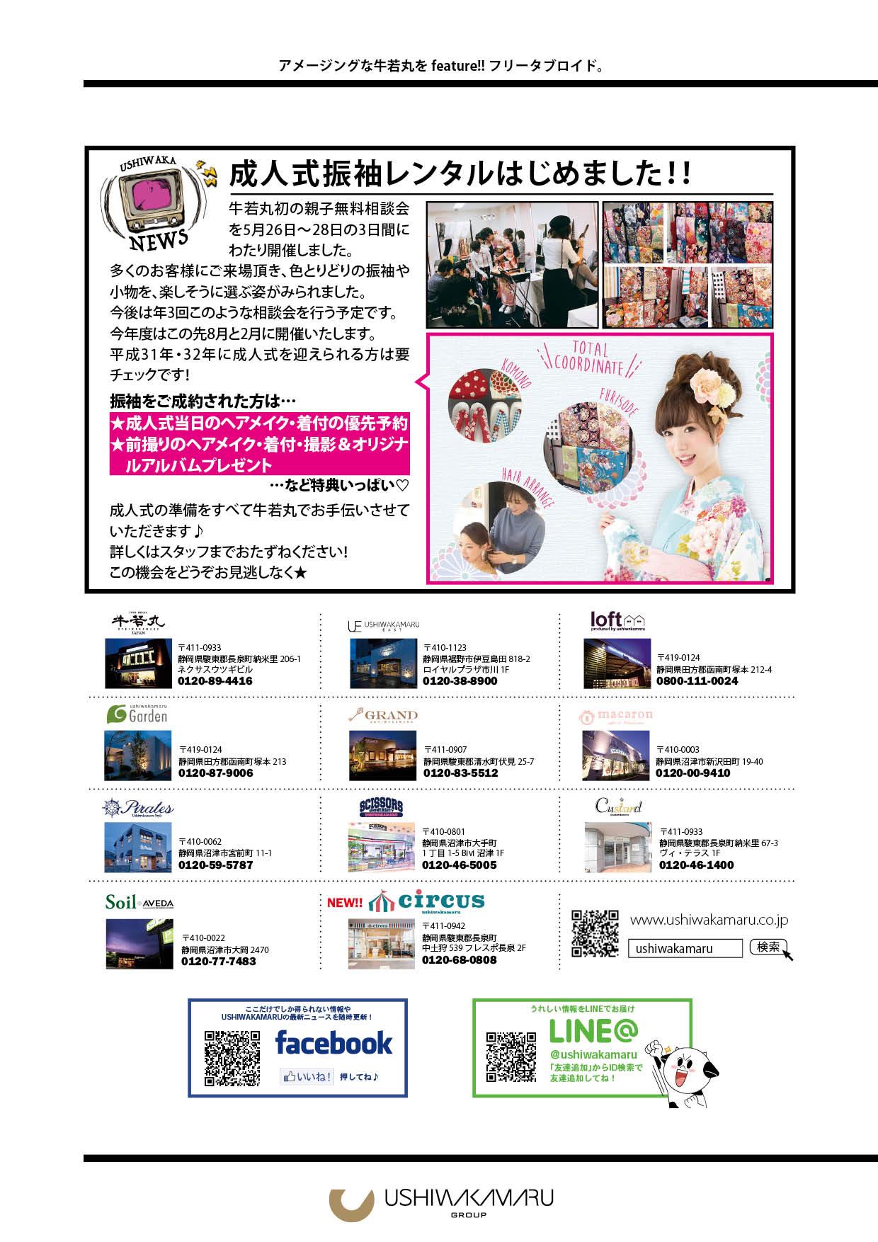 USHIWAKA TIMES_57