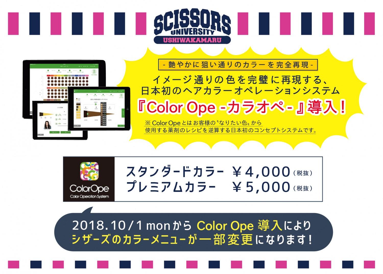 scissors menu