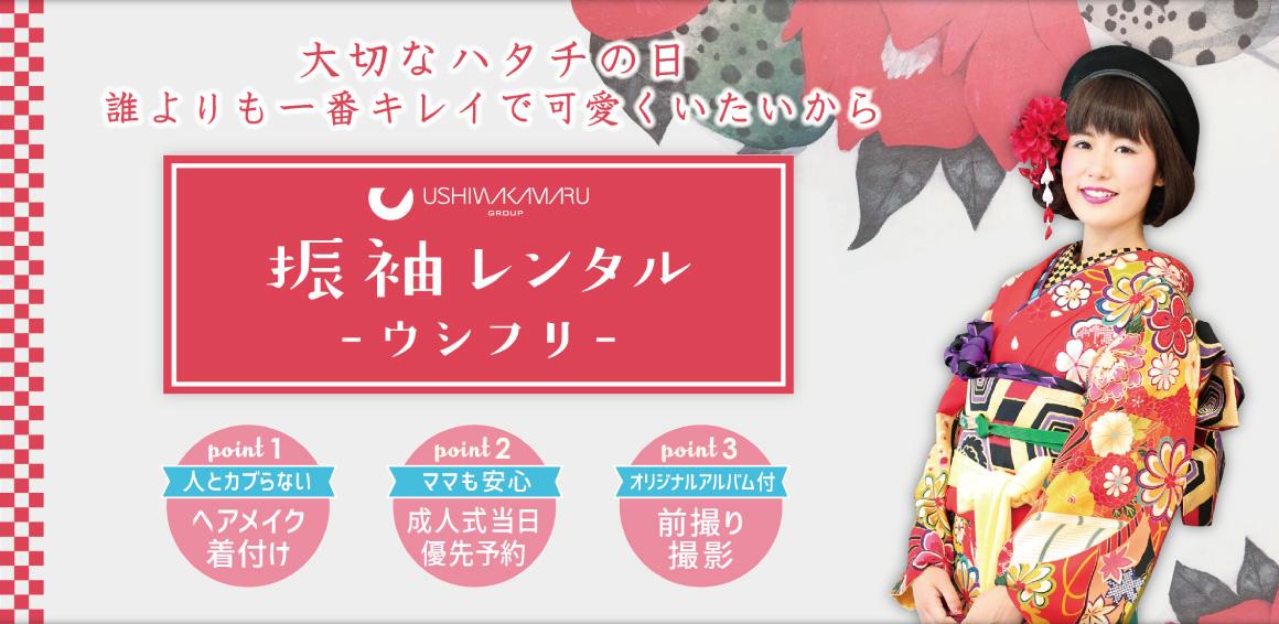 美容院・美容室 -USHIWAKAMARU振袖レンタル-ウシフリ-