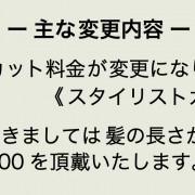 メニュー・料金改定のお知らせ