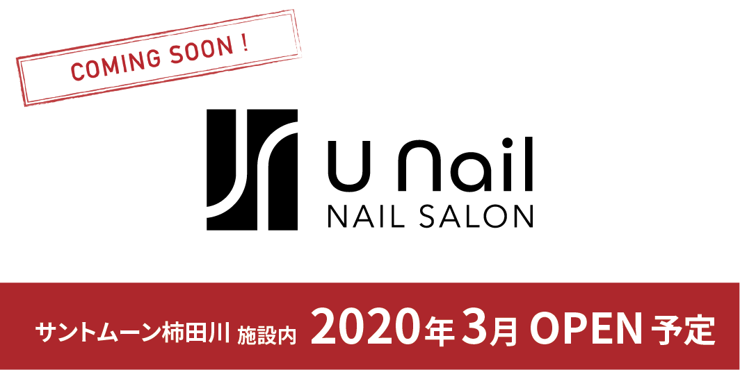 U NAIL サントムーン柿田川店