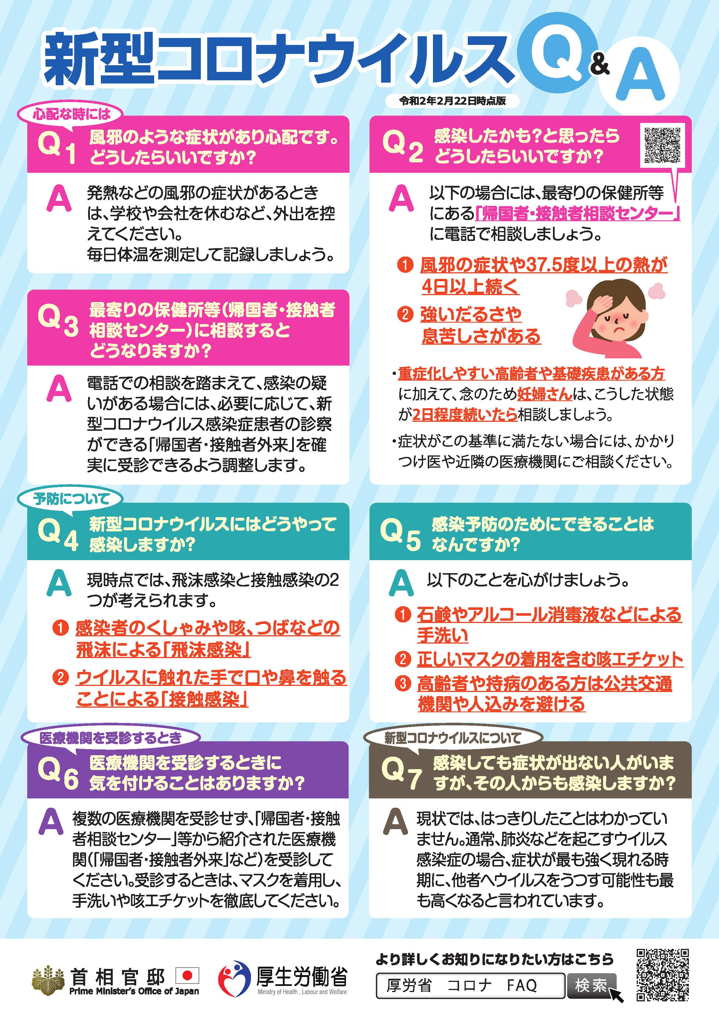 新型コロナウイルス店内感染防止の対策について | 長泉・沼津・函南 ...