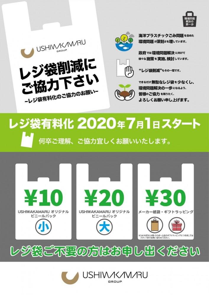 重要‼️7/1〜レジ袋有料化のお知らせ