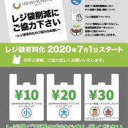 【7月1日〜】レジ袋 有料化のお知らせ