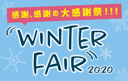 2020 Winter fair