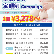 全身脱毛 定額制campaign