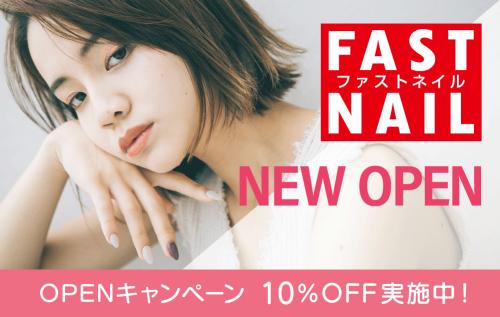 FAST NAILオープン!!