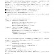 弊社運営店舗における新型コロナウイルス感染者発生のお知らせ